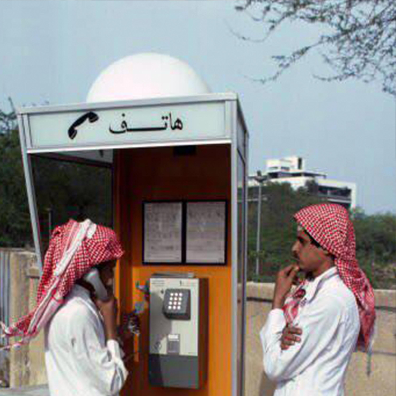 تاريخ الاتصالات في السعودية