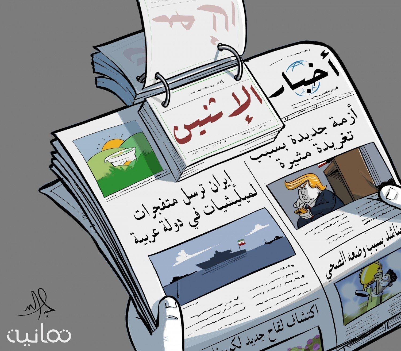 تعدد الأيام والأخبار واحدة