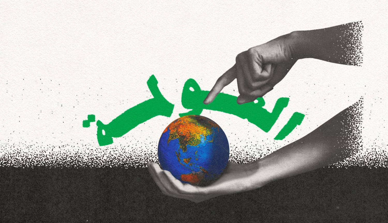 هل تساعدنا العولمة على فهم العالم من حولنا؟